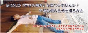 中島佑樹のオンリーワンギフトとと時のマヤ暦 幸せになる方法