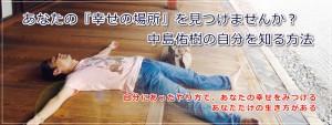 中島佑樹の幸せの場所見つける自分取扱い説明書「オンリーワンギフト」