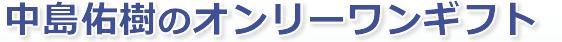 <大阪梅田・ZOOM>本来の自分を知って楽に生きる【自分の取扱説明書】個人セッション&講座